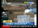 G20峰会 进出杭州安检严