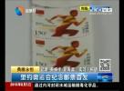 典藏永恒 里约奥运会纪念邮票首发