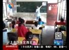 关爱云南贫困学子   志愿者呼吁社会关爱