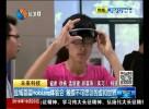 盐城首届HoloLens体验会  触摸不可思议的虚拟世界