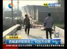 西城渡桥即将完工 村民齐点赞