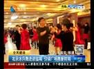 北京水兵舞走进盐城引领广场舞新时尚