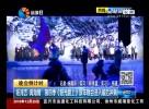 """""""延河恋•黄海情""""第四季《阳光路上》新年晚会进入最后冲刺"""