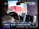 保障春运 客运部门规范出租车市场