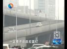 大雾天气  内环高架通行未受影响