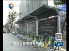 这里的公共自行车站点为何被撤除