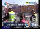 公安警便结合 整治非机动车