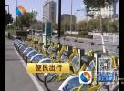 公共自行车扫码租车回归
