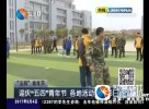 """迎庆""""五四""""青年节 各地活动频出彩"""