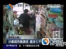 小偷超市飙演技 偷走七千营业款