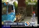 占道水泥罐被清拖  车辆通行不再受阻
