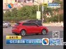 优化交通设施  打造安全畅通的道路