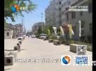 垃圾河整治升级  展新颜变文化广场