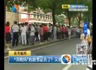 """""""刘明炜""""的准考证丢了?又是谣言!"""