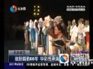 淮腔裔韵60年 华彩传承满园春