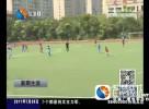 儿童足球夏令营 暑期生活添色彩