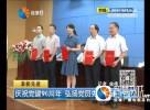 庆祝党建96周年 弘扬党员先进事迹