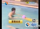 游泳培训变热门  选择正规游泳馆是关键