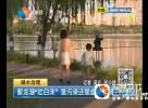 """聚龙湖""""吐白沫"""" 是污染还是虚惊一场"""