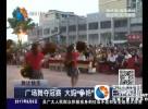 """广场舞夺冠赛  大妈""""争艳""""亮相"""