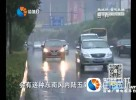 受台风外围低压影响 本周多雷雨天气