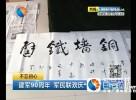 """建军90周年 军民联欢庆""""八一"""""""