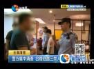 警方集中清查 合理处置三类人员52人