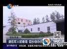 退伍军人嵇春海 回乡创办五家企业