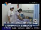 类风湿患者20年不能行走 医院免费为其治疗