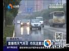 雷暴雨天气将至 市民注意出行安全