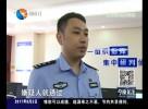 盐城市公安局收到一封来自香港的感谢信 原因是……
