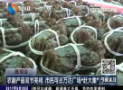 """农副产品双节亮相  市民可去万达广场""""赶大集"""""""