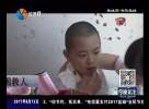 12岁女孩突患重病 爱心人士伸出援手