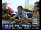 新编《建湖二十四孝》 传承孝道文化