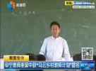 """阜宁教师姜留中获""""马云乡村教师计划""""提名"""