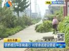 农桥被压坏影响通行 村里承诺建设便道