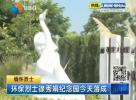 环保烈士徐秀娟纪念园今天落成