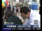 中国镇痛周 公益义诊人气旺