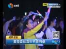 黄海森林音乐节嗨到爆
