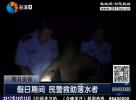 男子失踪多日 民警救助送回