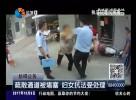 疏散通道被堵塞  妇女抗法被处理