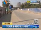 市区两条道路将封闭施工