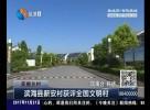 滨海县新安村获评全国文明村