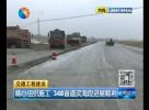 精心组织施工 348省道滨海段进展顺利