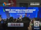 70名盐城选手参加wer机器人世锦赛