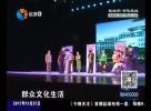 大型现代淮剧《清风颂》受市民连声称赞