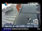 车辆未年检上路  被查发现驾驶证已被扣72分