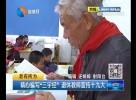 """精心编写""""三字经"""" 退休教师宣传十九大"""