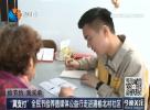 全民节俭养德媒体公益行走进通榆北村社区