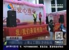 关爱心连心 上海义工团队走进盐城